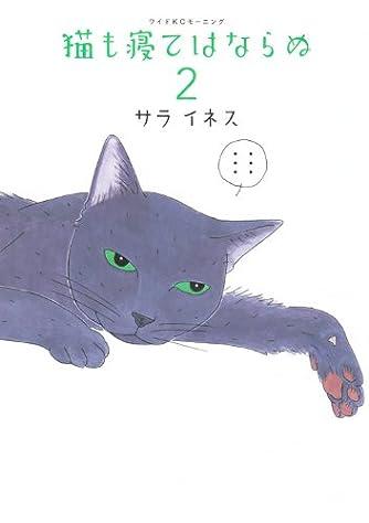猫も寝てはならぬ(2) (ワイドKC モーニング)