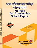 All India Bar Pariksha Solved Papers [AIBE Solved Papers ] [Diglot Hindi & English Edition]