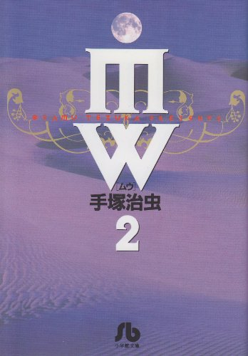MW (2) (小学館文庫)の詳細を見る