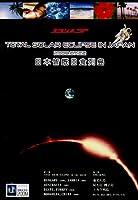 デラシネSP 日本皆既日食列島 Total Solar Eclipse In Japan,2009.07.22~宇宙の奇跡の目撃者になる~ [DVD]