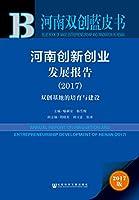 Henan Innovation and Entrepreneurship Development Report (2017)