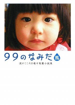 99のなみだ・風―涙がこころを癒す短篇小説集 (リンダブックス)