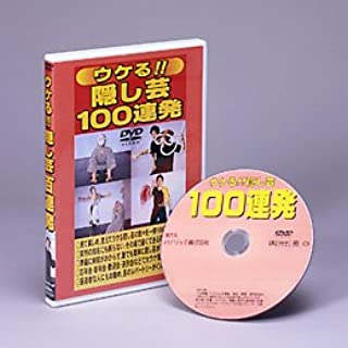 その場ですぐできる【ウケる!!隠し芸100連発】DVD (内訳:なし)
