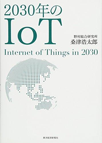 2030年のIoT