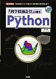 「科学技術計算」で使うPython (I・O BOOKS)