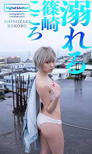 【デジタル限定】篠崎こころ写真集「溺れる」 週プレ PHOTO BOOK
