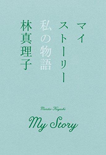 マイストーリー 私の物語