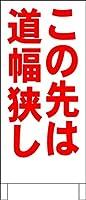 シンプルA型スタンド看板「この先は道幅狭し(赤)」【駐車場・駐輪場】全長1m