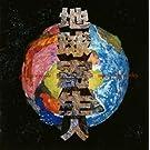 Parasitic People/ Chikyu Kiseijin