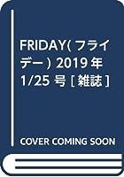 FRIDAY(フライデー) 2019年 1/25 号 [雑誌]