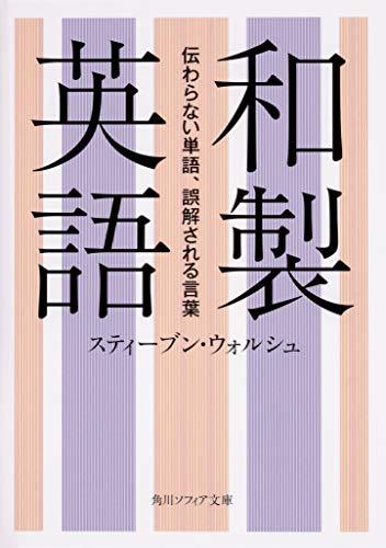 和製英語 伝わらない単語、誤解される言葉 (角川ソフィア文庫)の詳細を見る