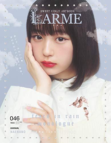 LARME(ラルム) 2020年秋号(046号) (2020-09-17) [雑誌]