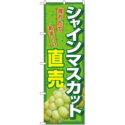 のぼり シャインマスカット直売(緑) YN-7400 (受注生産) のぼり旗 看板 ポスター タペストリー 集客