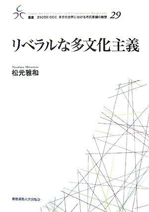 リベラルな多文化主義 (叢書21COE‐CCC多文化世界における市民意識の動態)