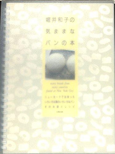 堀井和子の気ままなパンの本の詳細を見る