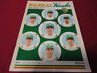 プロ野球南海ホークスファンブック1977