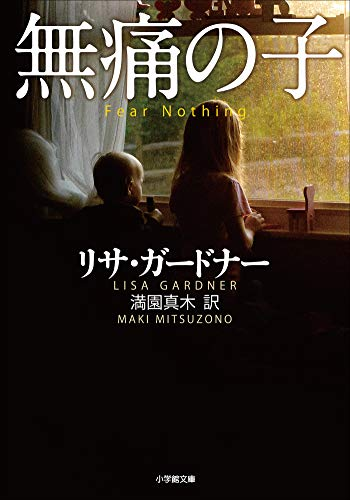 無痛の子 FEAR NOTHING (小学館文庫)