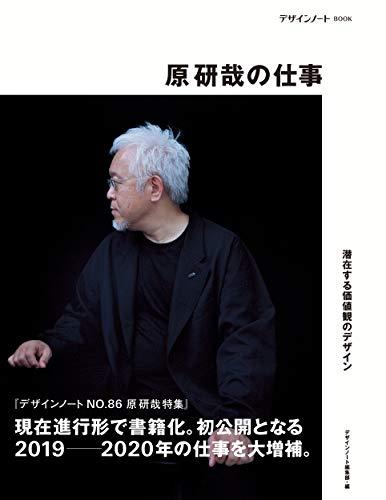 原研哉の仕事 (デザインノートBOOK)