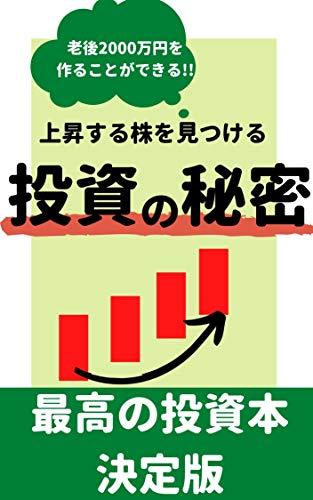 株式投資が老後2000万円問題を解決する!! 上昇する株を見つける投資の秘密