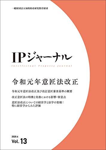 IPジャーナル13号の詳細を見る