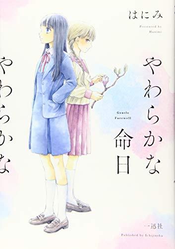 やわらかな命日 (百合姫コミックス)の詳細を見る