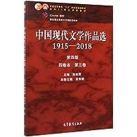 中国现代文学作品选(1915-2018第4版4卷本第3卷iCourse教材普通高等教育十五国家级规划教材)
