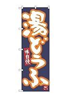 のぼり 湯豆腐 味自慢 旨い (紺、白文字) のぼり ISH-1019【受注生産】2枚セット