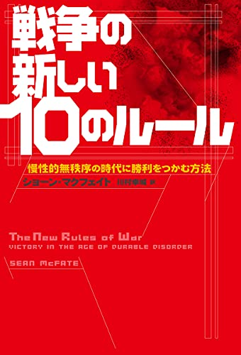 戦争の新しい10のルール-慢性的無秩序の時代に勝利をつかむ方法 (単行本)