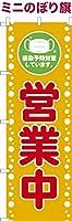 卓上ミニのぼり旗 「感染予防対策しています」営業中 短納期 既製品 13cm×39cm ミニのぼり