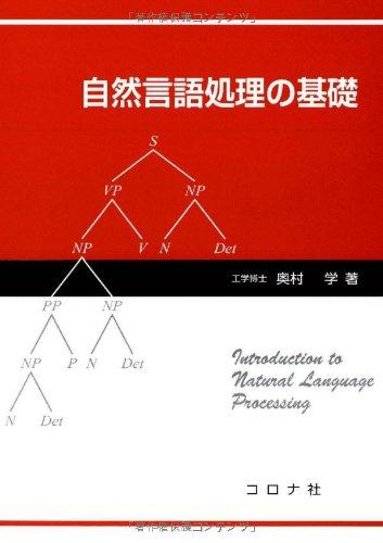 自然言語処理の基礎の詳細を見る