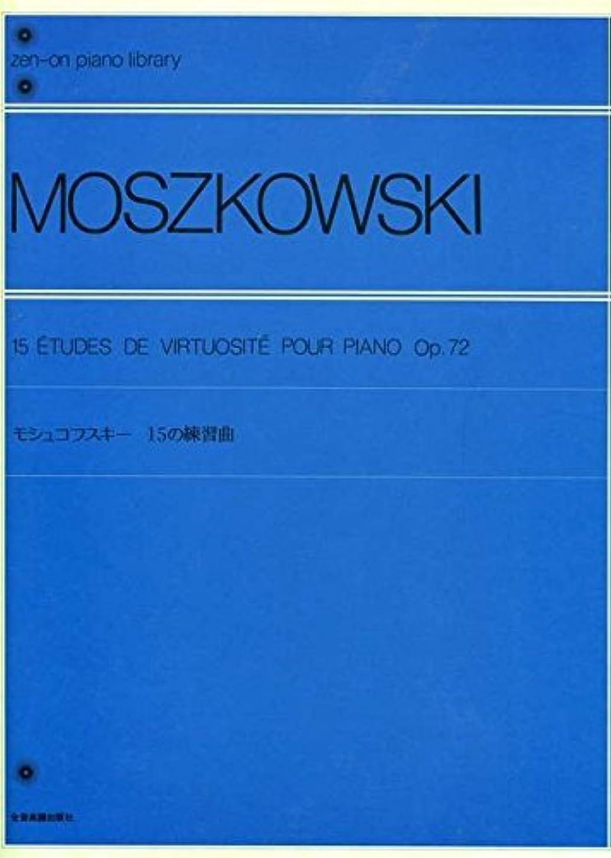 経由でオープナーオープナーモシュコフスキー 15の練習曲 解説付