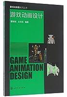 游戏动画设计/游戏与动漫系列丛书