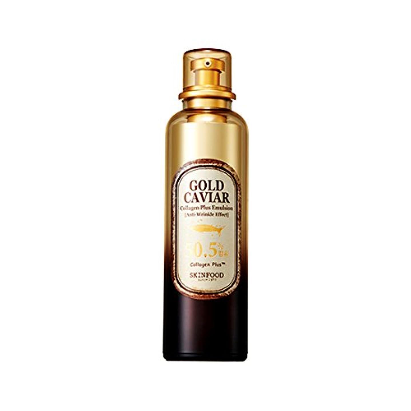 告発写真撮影貴重なSkinfood ゴールドキャビアコラーゲンプラスエマルジョン/Gold Caviar Collagen Plus Emulsion 120ml [並行輸入品]