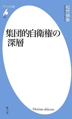 新書696集団的自衛権の深層 (平凡社新書)