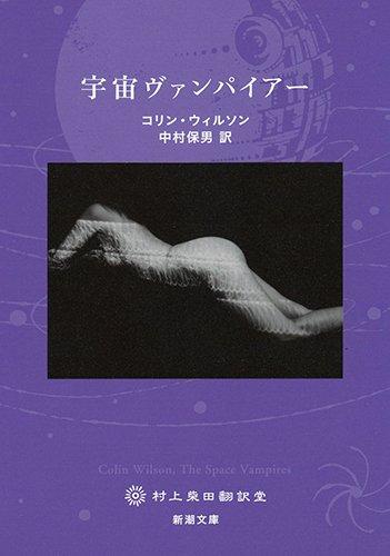宇宙ヴァンパイアー (新潮文庫)
