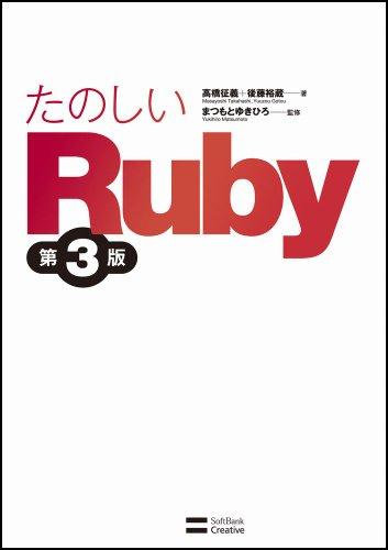 たのしいRuby 第3版の詳細を見る