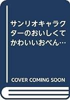 サンリオキャラクターのおいしくてかわいいおべんとう (サンリオチャイルドムック 第 20号)