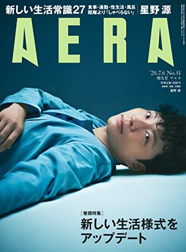 AERA (アエラ) 2020年 7/6 号【表紙:星野源】 [雑誌]