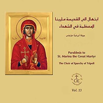 ابتهال إلى القدّيسة مارينا المعظّمة في الشّهداء, Vol. 13