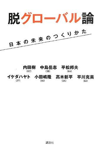 脱グローバル論 日本の未来のつくりかたの詳細を見る