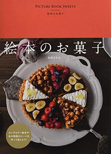 絵本のお菓子 (momo book)