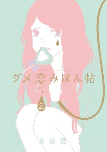 ダメ恋みほん帖 2 (フラワーコミックススペシャル)の詳細を見る