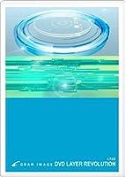 グランイメージ L702 レイヤーレボリューション(ロイヤリティフリーレイヤー素材集)