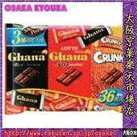 ロッテ ガーナ&クランキー シェアパック 134g ×20個セット