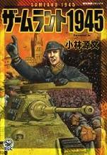 ザームラント1945 (歴史群像コミックス)