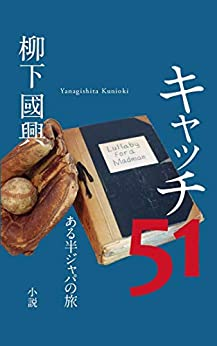 Kyatchi sankantian: Aru hanjapa no tabi (Japanese Edition) by [KUNIOKI YANAGISHITA]