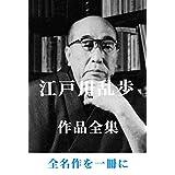 江戸川乱歩 作品全集