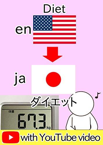 [動画URL付き]英語とダイエットを一緒に学ぼう en ja 英和