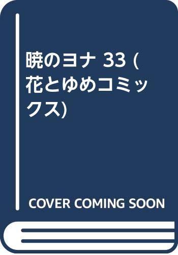 暁 の ヨナ 32 巻 発売 日