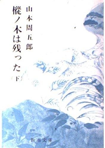 樅ノ木は残った (下巻) (新潮文庫)